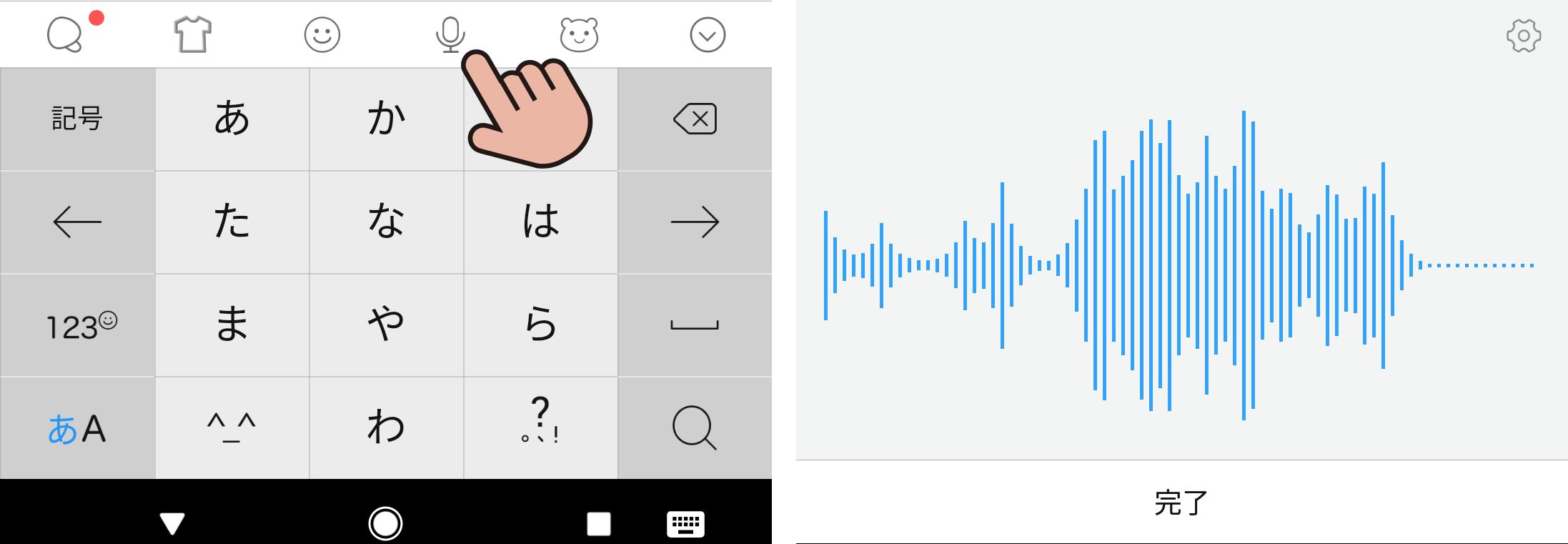 Simejiの使い方 基本操作編 Simeji しめじ きせかえキーボードアプリ