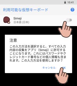 Androidの注意表示