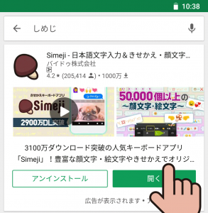 Google PlayでSimejiを検索