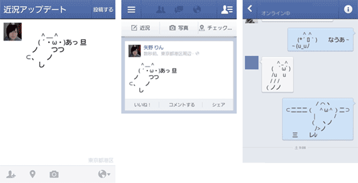 Facebookでテキストスタンプを使っているところ