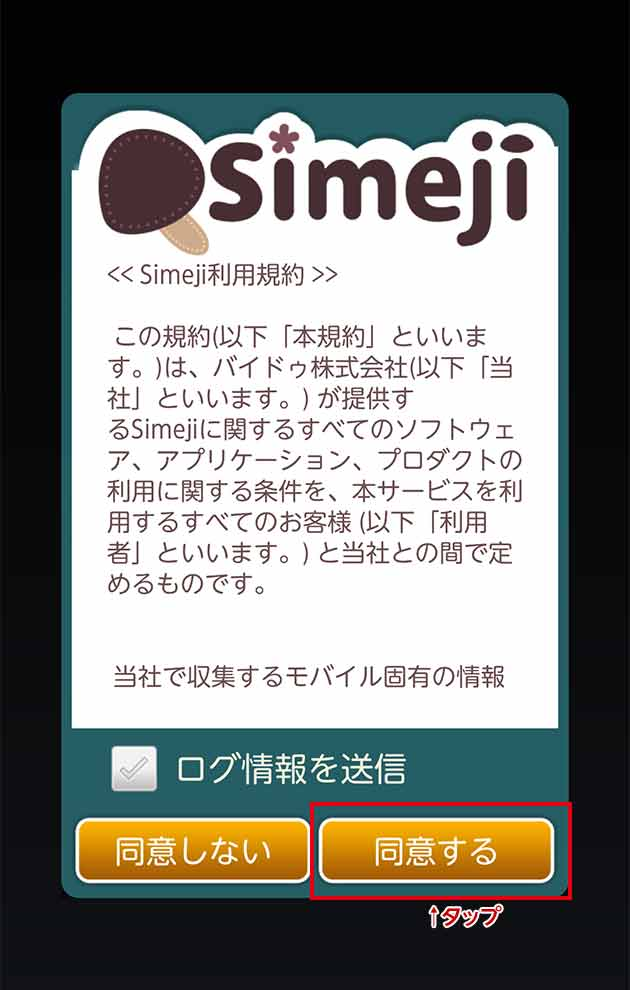 enable_simeji_by_app