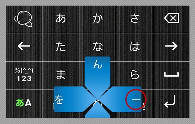 ハイフンの出し方 - Simeji(しめじ)きせかえキーボードアプリ