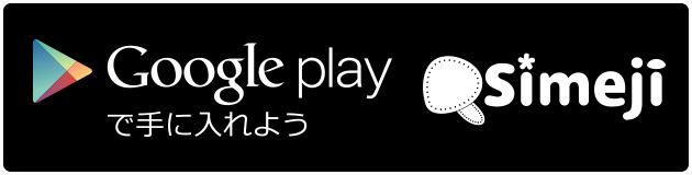SimejiをGoogle Playで手に入れよう