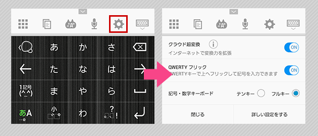 input_qwerty_flicksetting02