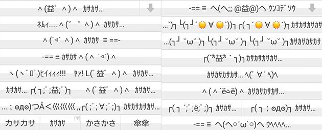 lab_emoticon_kasakasa_01