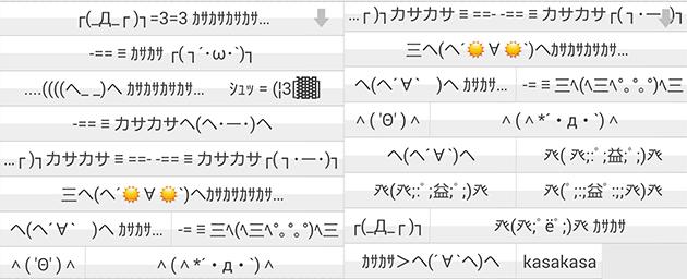 lab_emoticon_kasakasa_02