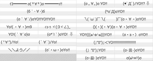 lab_emoticon_yo