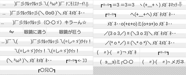 lab_emoticon_megane