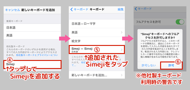 enable_simeji_ios_03