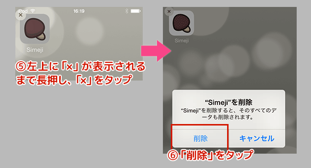 uninstall_simeji_ios_03