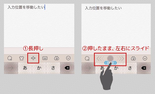 move_cursor_ios