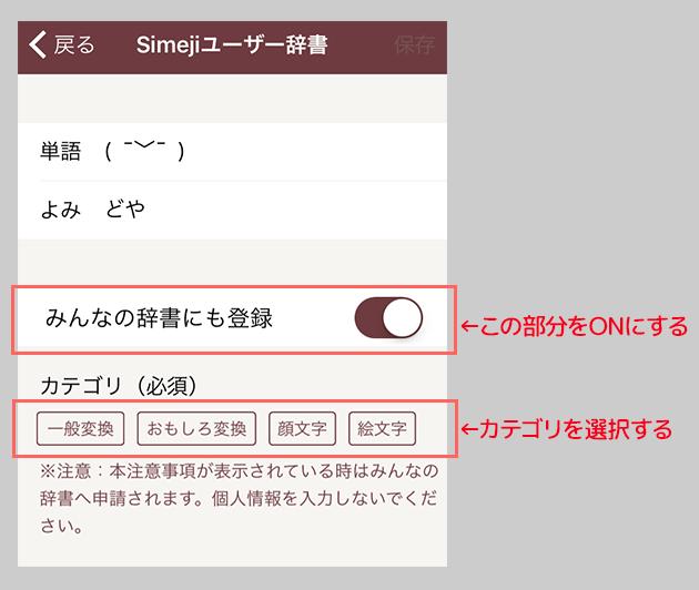 user_dictionary_ios