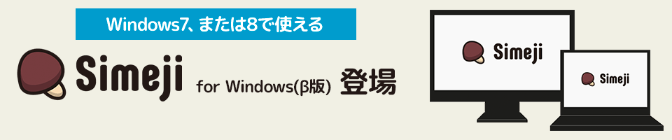 Simeji for Windows版(β)