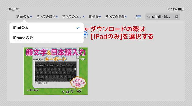 news_simeji_ios2_0_ios_02