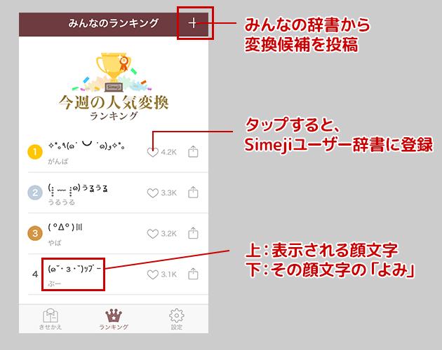 userdic_ranking_ios_01
