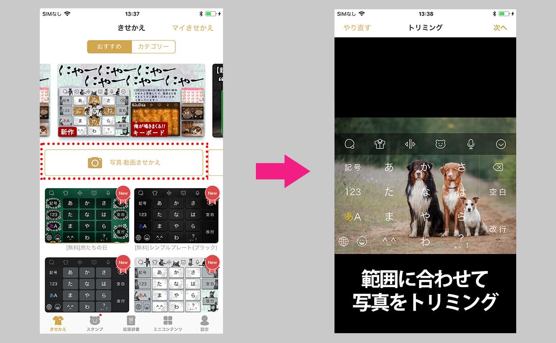 キーボードを好きな写真できせかえる Simeji Pro Simeji しめじ きせかえキーボードアプリ