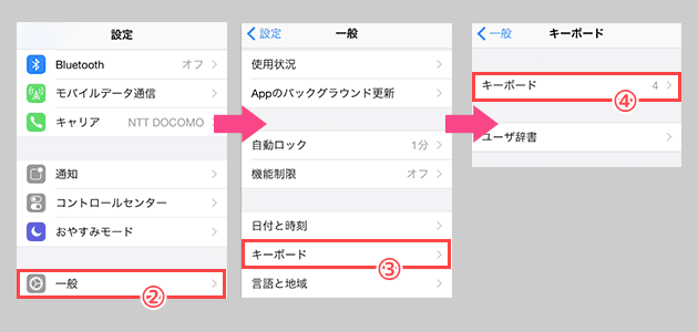setting_simeji_ios_02