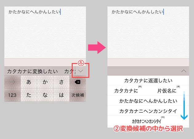 text_convert_kana_ios