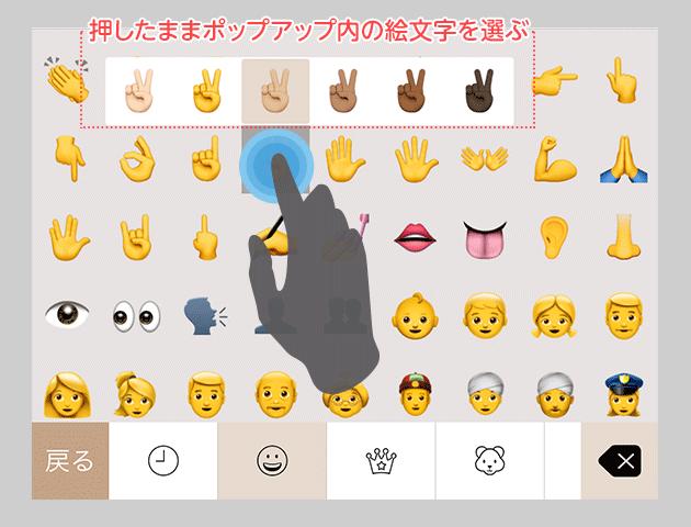 input_emoji_ios_02