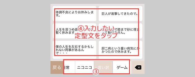 input_template_phrase_ios_01