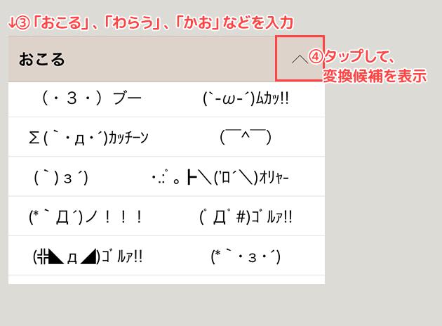 kaomoji_ios_02