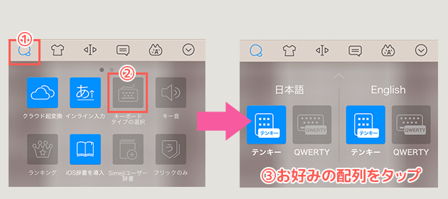 keytopsetting_ios_01