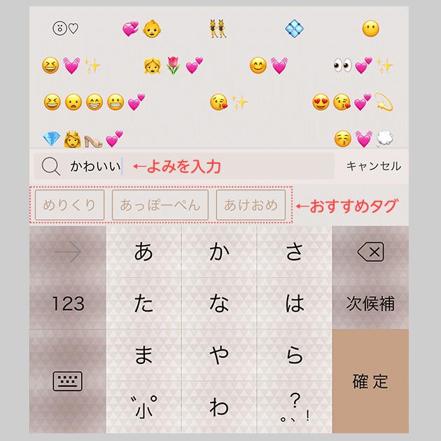 keywordsearch_emoji_02