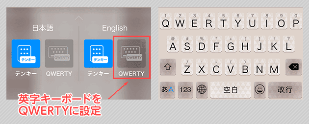 setting_qwertyflick_ios_01
