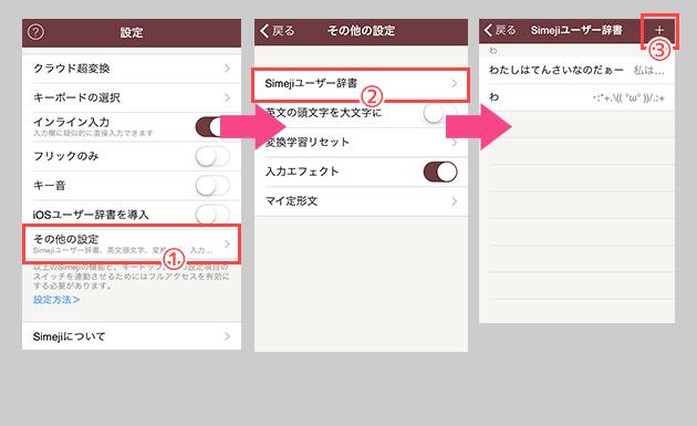 simeji_userdic_ios_01