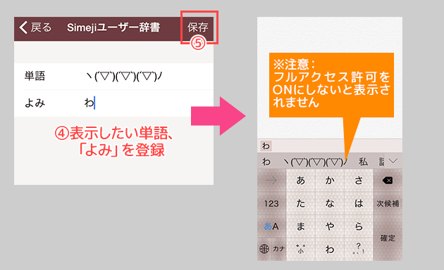 simeji_userdic_ios_02