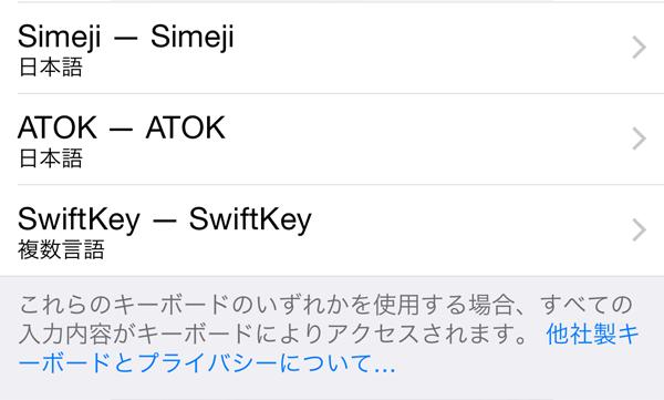 iOS注意書き画像