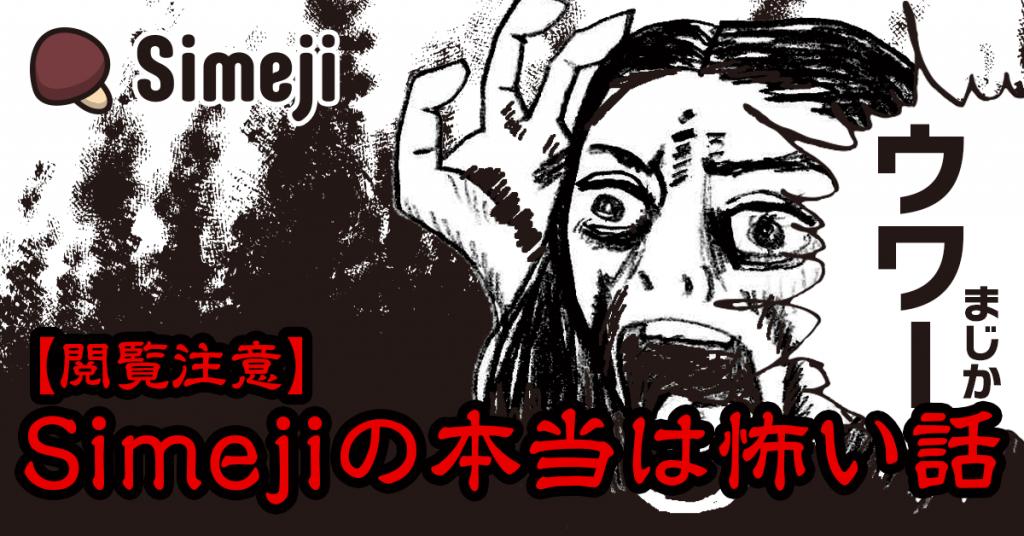 【閲覧注意】Simejiの本当は怖い話