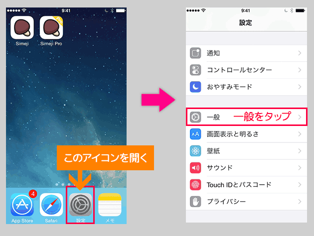 setting_fullaccess_ios_01