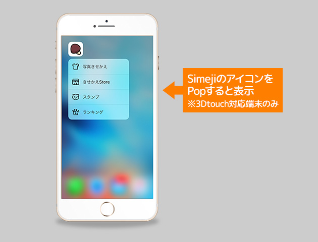 use_3dtouch_ios_01