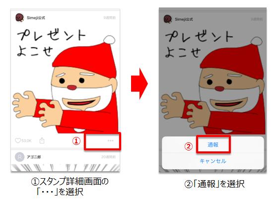 iOS_通報