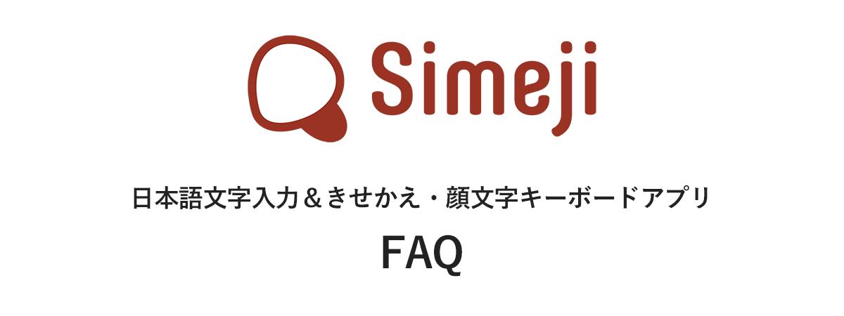 日本語入力きせかえ顔文字アプリSimejiのサポートFAQ