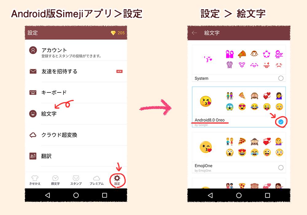 Android ぴえ ん 絵文字