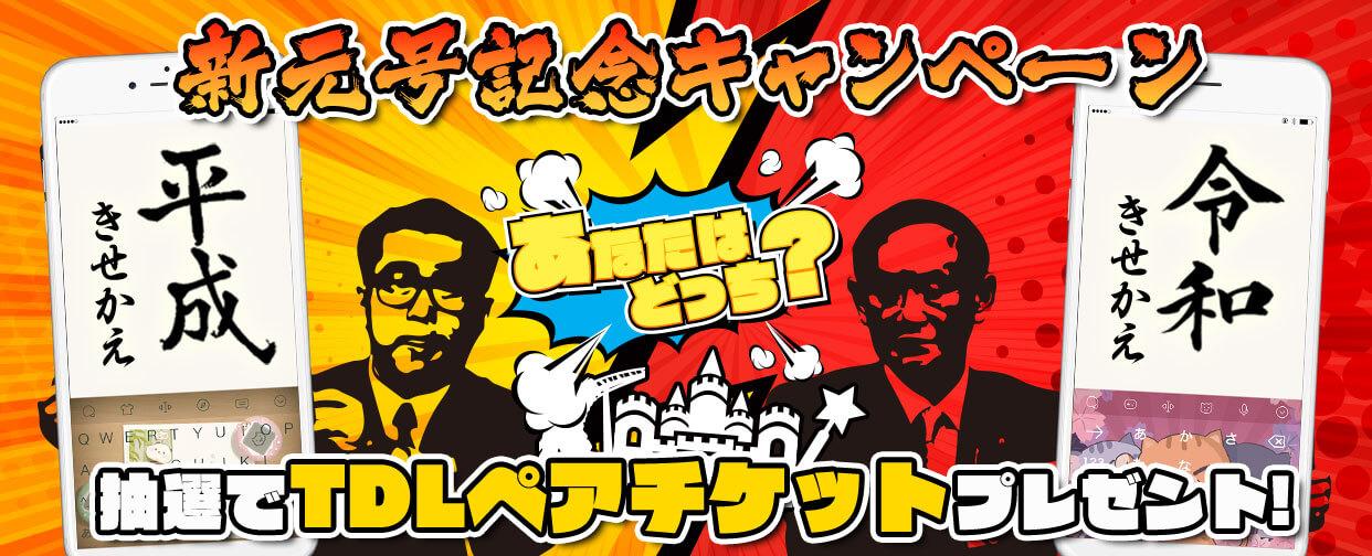 平成と令和、あなたの今の気分はどっち?Simeji新元号記念キャンペーン