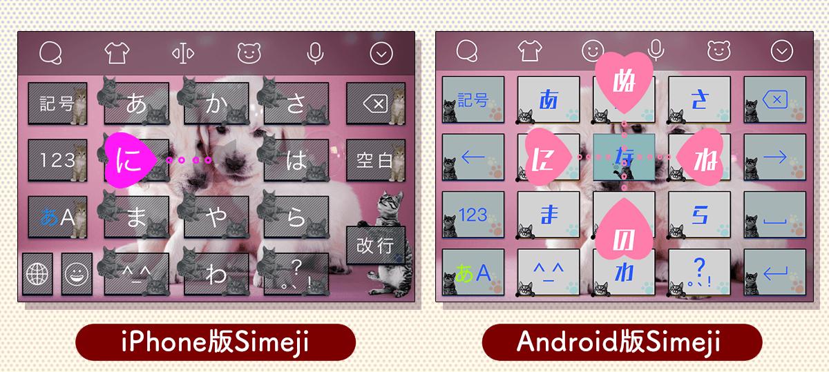 ボタンの端に猫を配置したデザインのボタンを使用した写真きせかえ