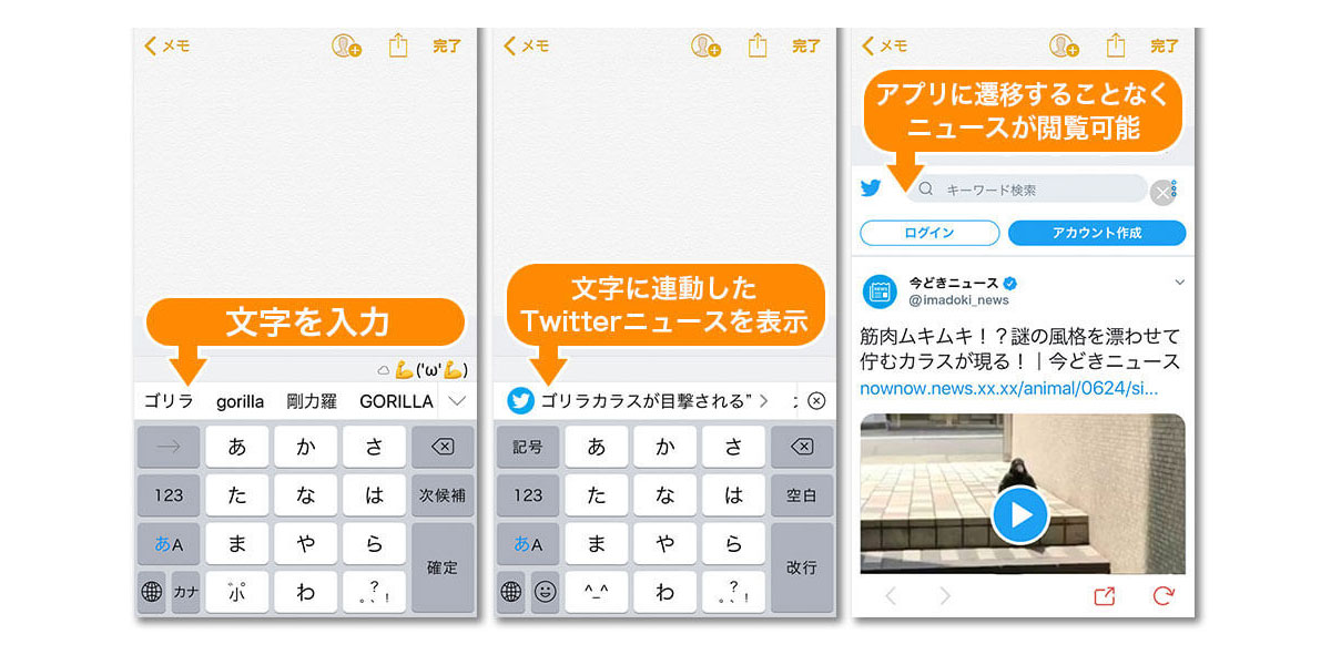 Twitterのニュースがキーボードで読める#Simejiニュース