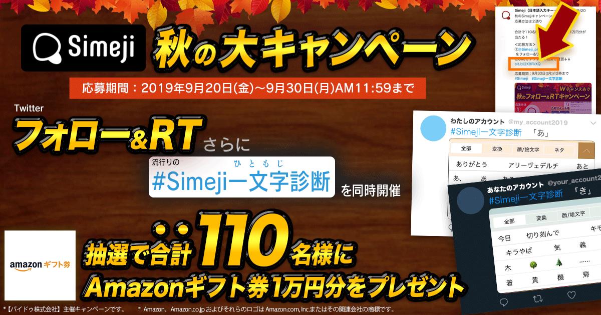 Simeji秋の大キャンペーン!
