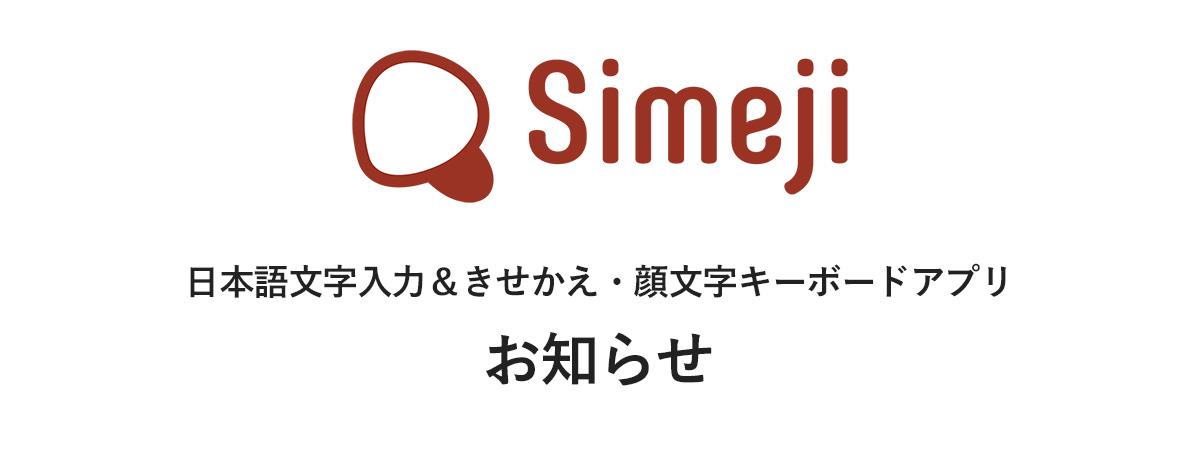 Simejiからのお知らせ