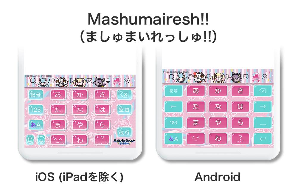 きせかえデザインプレビュー Mashumairesh!!(ましゅまいれっしゅ!!)