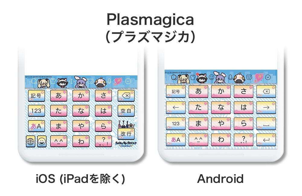きせかえデザインプレビュー Plasmagica(プラズマジカ)