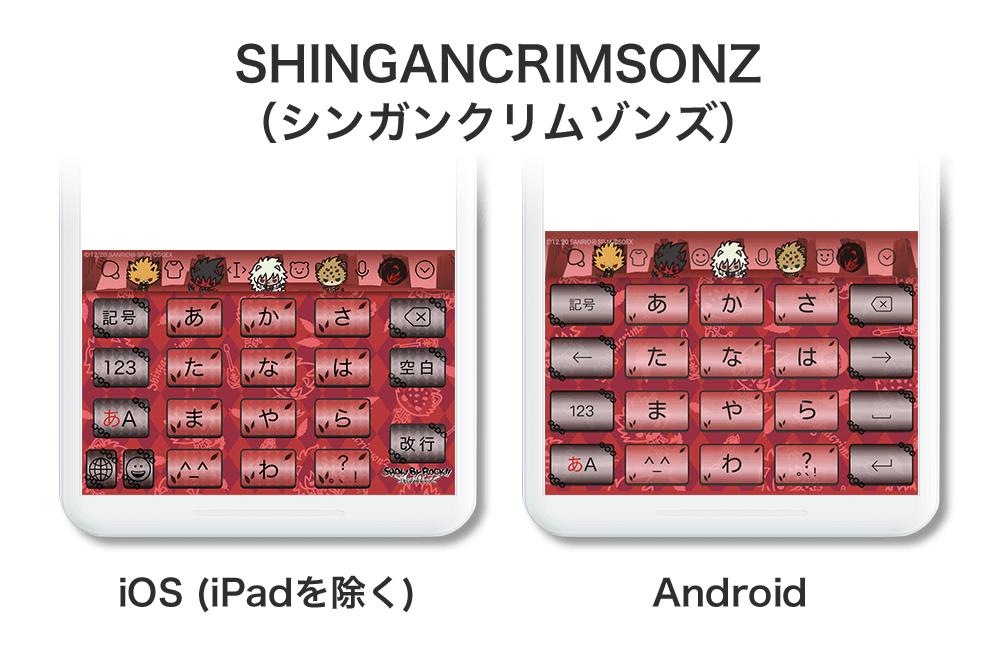 きせかえデザインプレビュー SHINGANCRIMSONZ(シンガンクリムゾンズ)