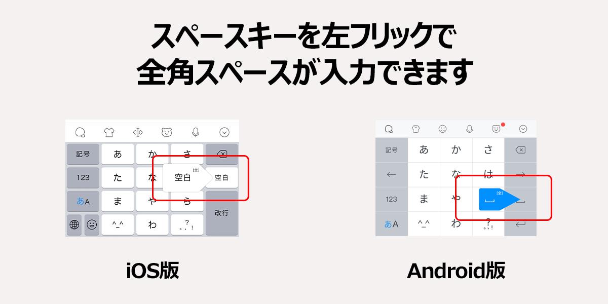 スペースキーを左フリックで全角スペースが入力できます