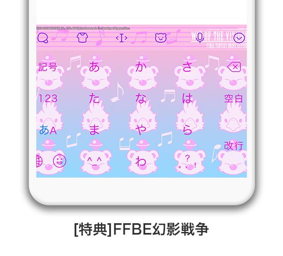 FFBE幻影戦争きせかえデザインイメージ