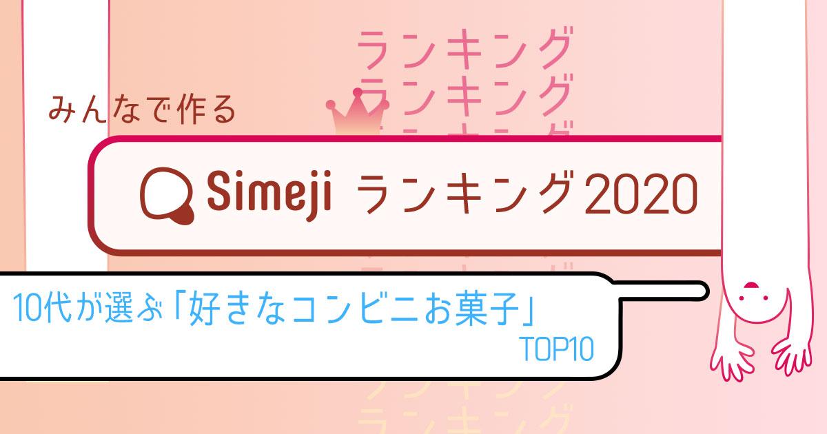 SimejiランキングVol.31 10代が選ぶ好きなコンビニお菓子TOP10