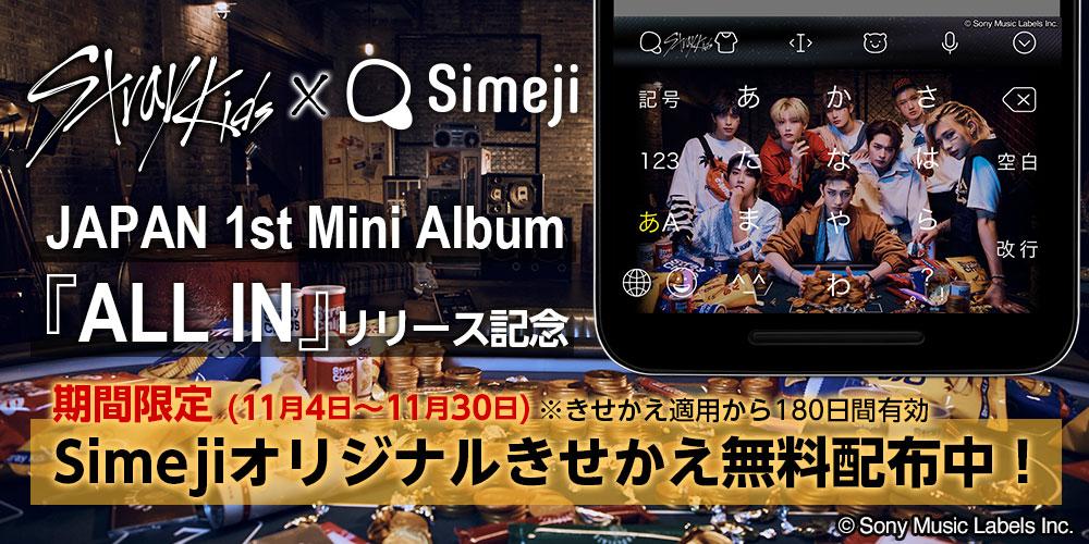 次世代No.1ボーイズグループ「Stray Kids」とJAPAN 1st Mini Album 『ALL IN』 リリース記念コラボ開始