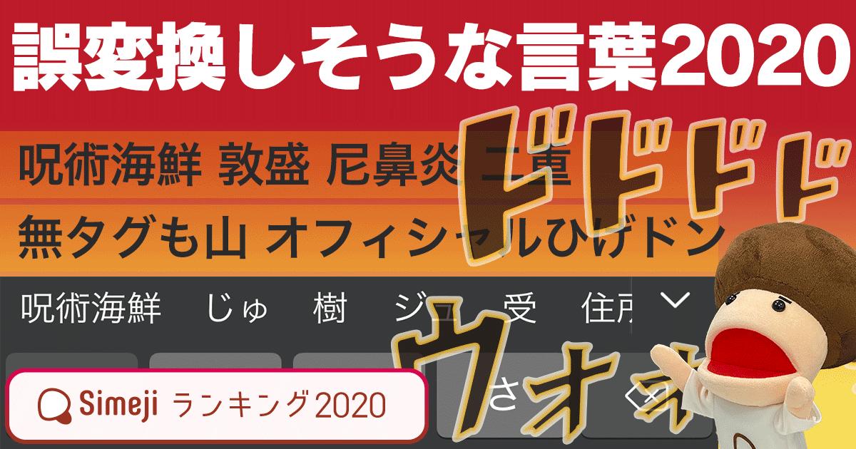 Simejiランキング特別編 誤変換しそうな言葉2020